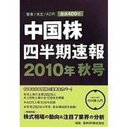 中国株四半期速報〈2010年秋号〉 [単行本]
