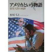 アメリカという物語―欲望大陸の軌跡 [単行本]