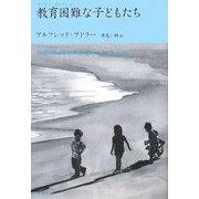 教育困難な子どもたち―アドラー・セレクション [単行本]