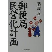 郵便局民営化計画 [単行本]