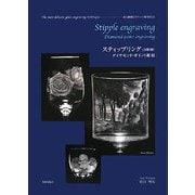 スティップリング(点彫刻)―最も繊細なガラスの彫刻技法 ダイヤモンド・ポイント彫刻 [単行本]