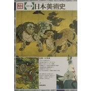 カラー版 日本美術史 増補新装版 [単行本]