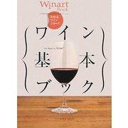 ワイン基本ブック(ワイナートブック―わかるワインシリーズ) [単行本]