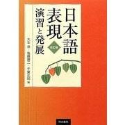 日本語表現 演習と発展 改訂版 [単行本]