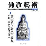 佛教藝術 305号 [単行本]