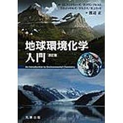 地球環境化学入門 改訂版 [単行本]