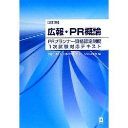 広報・PR概論―PRプランナー資格認定制度1次試験対応テキスト 改訂版 [単行本]