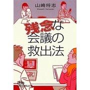 残念な会議の救出法(日経ビジネス人文庫) [文庫]