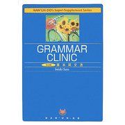 5分間基本英文法―GRAMMAR CLINIC(Nan'un-do's Super-Supplement Series) [単行本]
