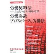 労働契約法―立法化の意義・構造・原理/労働訴訟/プロスポーツと労働法(日本労働法学会誌〈108号〉) [単行本]