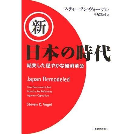 新・日本の時代―結実した穏やかな経済革命 [単行本]
