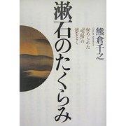 漱石のたくらみ―秘められた『明暗』の謎をとく [単行本]