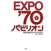 EXPO'70パビリオン―大阪万博公式メモリアルガイド [単行本]