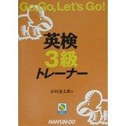英検3級トレーナー―Go,Go,Let's Go! [単行本]