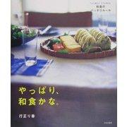 やっぱり、和食かな。―ラクに覚えて、ラクに作れる、和食のバッチリルール [単行本]