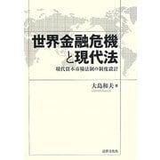 世界金融危機と現代法―現代資本市場法制の制度設計 [単行本]