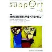 さぽーと 2011.4 [単行本]