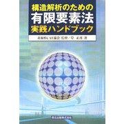 構造解析のための有限要素法実践ハンドブック [単行本]