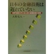 日本の金融技術は遅れていない―数学を使わずにまとめた金融技術の本質 [単行本]