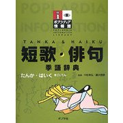短歌・俳句―季語辞典(ポプラディア情報館) [単行本]
