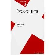 「アンアン」1970(平凡社新書 358) [新書]