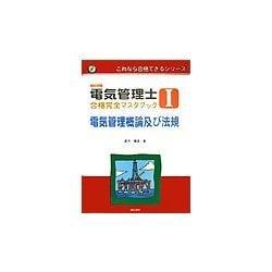 電気管理士合格完全マスタブック〈1〉電気管理概論及び法規(これなら合格できるシリーズ) [全集叢書]