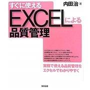 すぐに使えるEXCELによる品質管理 [単行本]