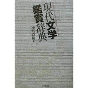 現代文学鑑賞辞典 [事典辞典]