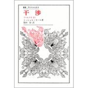 干渉(叢書・ウニベルシタス 206 ヘルメス 2)