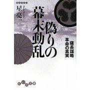 偽りの幕末動乱―薩長謀略革命の真実(だいわ文庫) [文庫]