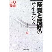 味覚と嗜好のサイエンス(京大人気講義シリーズ) [全集叢書]