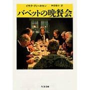 バベットの晩餐会(ちくま文庫) [文庫]