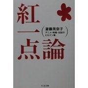 紅一点論―アニメ・特撮・伝記のヒロイン像(ちくま文庫) [文庫]