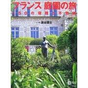 フランス庭園の旅―150の優雅と不思議(コロナ・ブックス) [単行本]