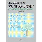 JavaScriptによるアルゴリズムデザイン―オブジェクト指向からDB・Web・マイニングまで [単行本]