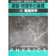 演習・物理学の基礎〈3〉電磁気学 [単行本]