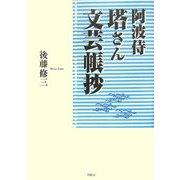 阿波侍塔さん文芸帳抄 [単行本]