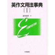 英作文用法事典〈1〉 [事典辞典]