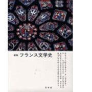 新版 フランス文学史 [単行本]