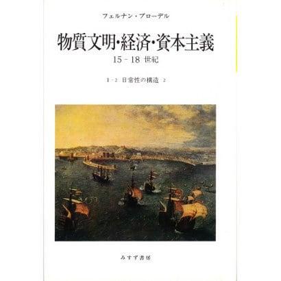 ヨドバシ.com - 物質文明・経済...