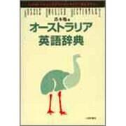 オーストラリア英語辞典 [事典辞典]