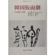 韓国仮面劇―その歴史と原理(韓国の学術と文化〈18〉) [全集叢書]
