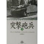 突撃砲兵〈下〉 [単行本]