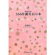 366日誕生石の本 増補改訂版 [単行本]
