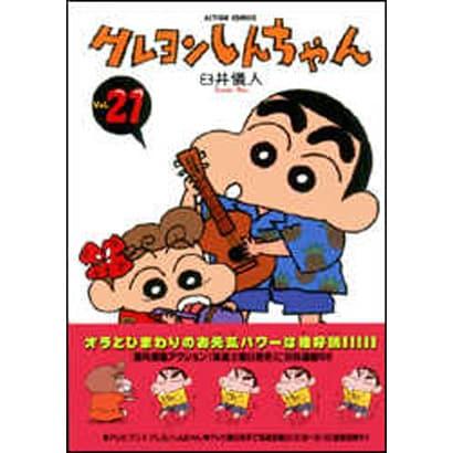 クレヨンしんちゃん Volume21(アクションコミックス) [コミック]