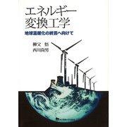 エネルギー変換工学―地球温暖化の終焉へ向けて [単行本]
