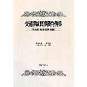 交通事故民事裁判例集〈第44巻 第3号〉 [単行本]