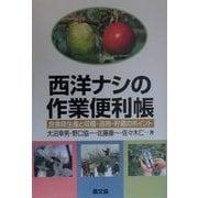 西洋ナシの作業便利帳―良食味生産と収穫・追熟・貯蔵のポイント [単行本]