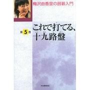 梅沢由香里の囲碁入門 第5巻 [全集叢書]