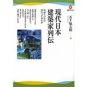 現代日本建築家列伝―社会といかに関わってきたか(河出ブックス) [全集叢書]